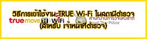 truewififorpolice